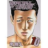ザ・ファブル(10) (ヤンマガKCスペシャル)
