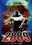 2889 原子怪人の復讐[DVD]