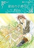 最後の子爵 2 (ハーレクインコミックス・キララ)