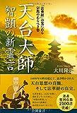 天台大師 智顗の新霊言 ~「法華経」の先にある宗教のあるべき姿~ (OR books)