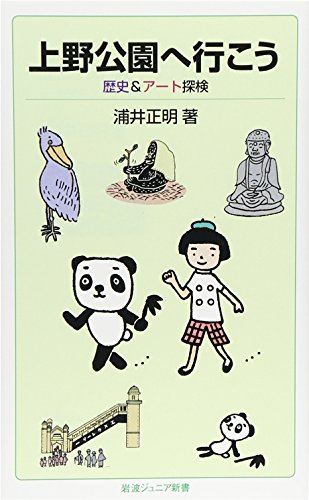 上野公園へ行こう―歴史&アート探検 (岩波ジュニア新書)