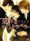 恋するタイムトラベラー (幻冬舎ルチル文庫)