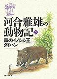 河合雅雄の動物記〈5〉森のイノシシ王ダイバン