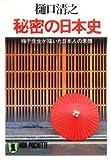 秘密の日本史―梅干先生が描いた日本人の素顔 (ノン・ポシェット)