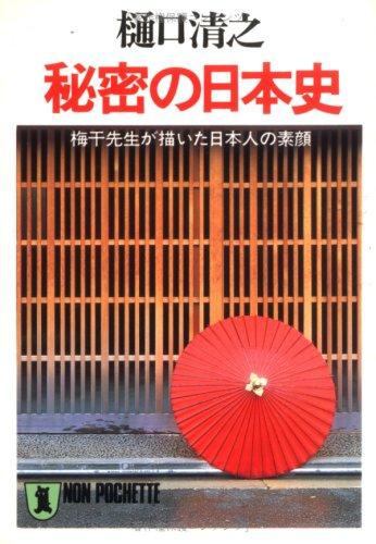 秘密の日本史―梅干先生が描いた日本人の素顔 (ノン・ポシェット)の詳細を見る