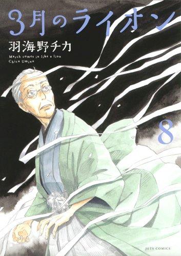 3月のライオン 8 (ジェッツコミックス)の詳細を見る