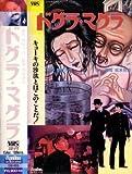 ドグラ・マグラ [VHS]