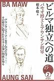 ビルマ独立への道―バモオ博士とアウンサン将軍 (15歳からの「伝記で知るアジアの近現代史」シリーズ)