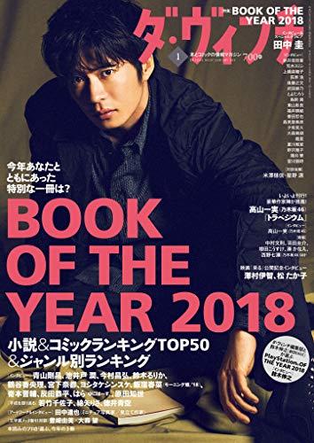 ダ・ヴィンチ 2019年1月号 [雑誌]
