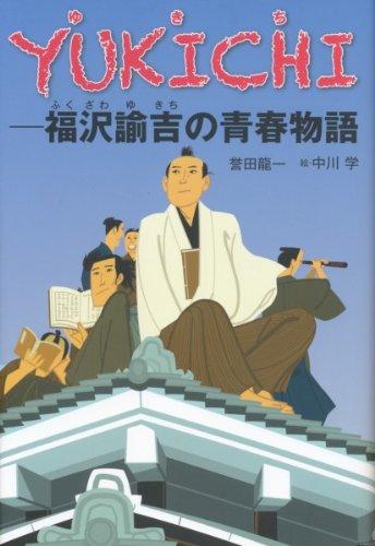 YUKICHI-福沢諭吉の青春物語 (くもんの児童文学)の詳細を見る