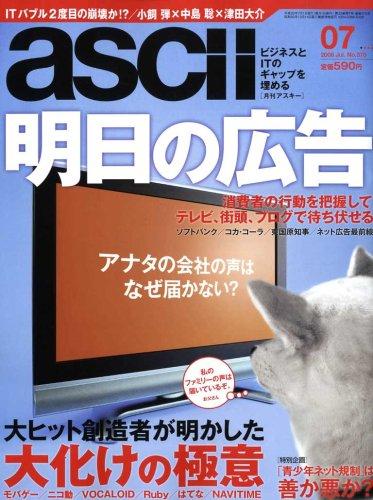 月刊アスキー 2008年 07月号