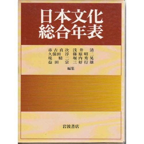 日本文化総合年表の詳細を見る