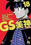 GS美神 極楽大作戦!! 18 (小学館文庫)