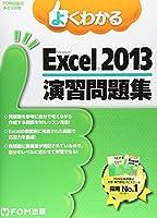 よくわかるMicrosoft Excel 2013演習問題集 (FOM出版のみどりの本)
