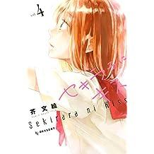 セキララにキス(4) (デザートコミックス)