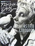 愛蔵版アルバム アストリッド・リンドグレーン