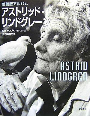 愛蔵版アルバム アストリッド・リンドグレーンの詳細を見る