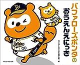 バファローズポンタのおうえんえにっき (絵本)