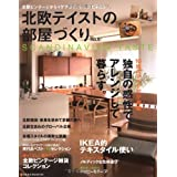 北欧テイストの部屋づくり no.5 (NEKO MOOK 1615)
