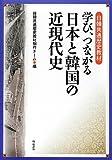 日韓共通歴史教材 学び、つながる 日本と韓国の近現代史 画像