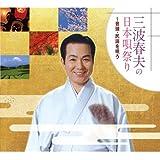 三波春夫の日本唄祭り CD-BOX 全4枚セット