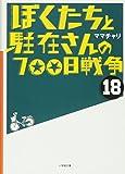 ぼくたちと駐在さんの700日戦争 18 (小学館文庫)