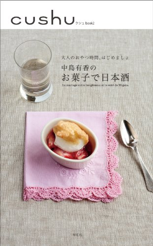 cushu book2 中島有香のお菓子で日本酒の詳細を見る
