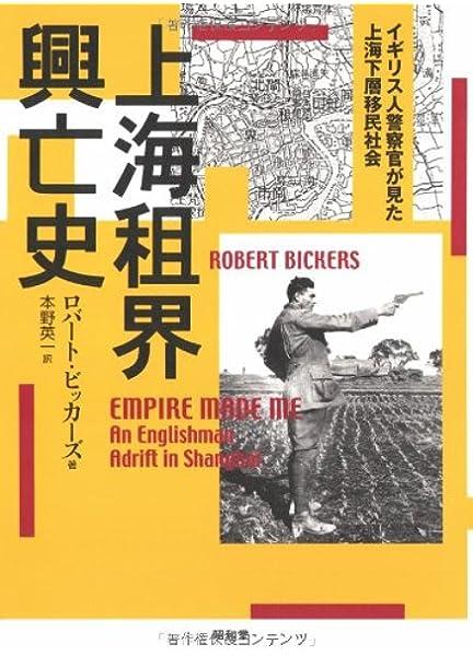 上海租界興亡史―イギリス人警察官が見た上海下層移民社会 | ロバート ...