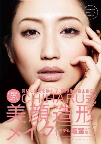 GINGER特別編集 CHIHARU式美顔造形メイクの詳細を見る