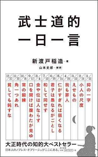 武士道的 一日一言 (朝日新書)