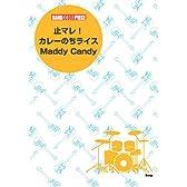 バンドスコアピース 止マレ!/カレーのちライス/Maddy Candy (バンド・スコア・ピース)