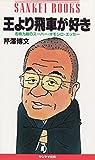 王より飛車が好き—名物九段のスーパー・オモシロ・エッセー (Sankei books)