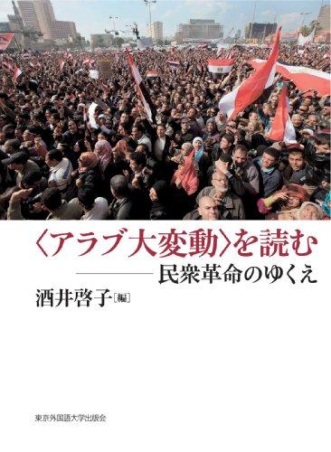 〈アラブ大変動〉を読む――民衆革命のゆくえの詳細を見る