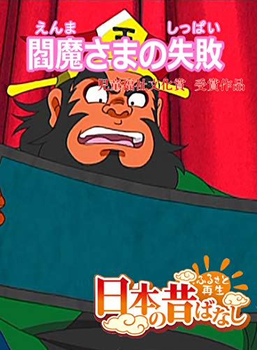 【フルカラー】「日本の昔ばなし」 閻魔さまの失敗 (eEHON コミックス)