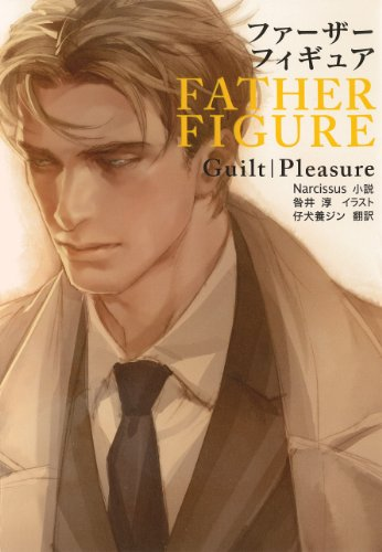 FATHER FIGUREの詳細を見る