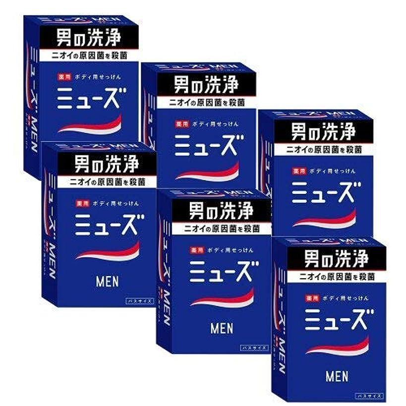 意識区別診断するミューズメン石鹸 × 3個セット