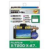 HAKUBA デジタルカメラ液晶保護フィルムMarkII FUJIFILM X-T200 / X-A7 専用 DGF2-FXT200