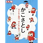 別冊太陽248 かこさとし 子どもと遊び、子どもに学 (別冊太陽 日本のこころ 248)