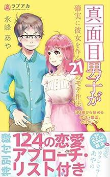 [永峰あや]の真面目男子が確実に彼女を作る21のモテ作法〜30歳から始める恋活・婚活ゼミナール〜