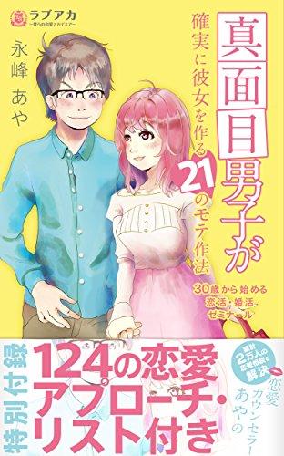 真面目男子が確実に彼女を作る21のモテ作法〜30歳から始める恋活・婚活ゼミナール〜
