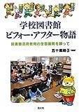学校図書館ビフォー・アフター物語―図書館活用教育の全国展開を願って