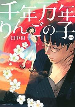 [田中相]の千年万年りんごの子(1) (ITANコミックス)