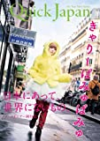 Quick Japan (クイックジャパン) Vol.107 2013年4月発売号 [雑誌]