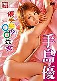 手島優 優手島の〇〇な女 [DVD]