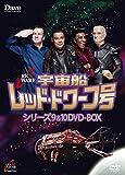 宇宙船レッド・ドワーフ号 シリーズ9&10 DVD-BOX[DVD]