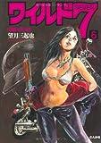ワイルド7 6 爆破105編 (6) (ぶんか社コミック文庫)