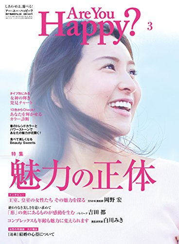 Are You Happy? (アーユーハッピー) 2017年 3月号 [雑誌] Are You Happy?の詳細を見る