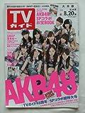 TVガイド(テレビガイド)大分版 2010年8月20日