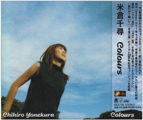 米倉千尋『Colours』