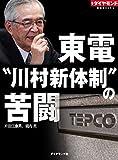 """東電""""川村新体制""""の苦闘 週刊ダイヤモンド 特集BOOKS"""